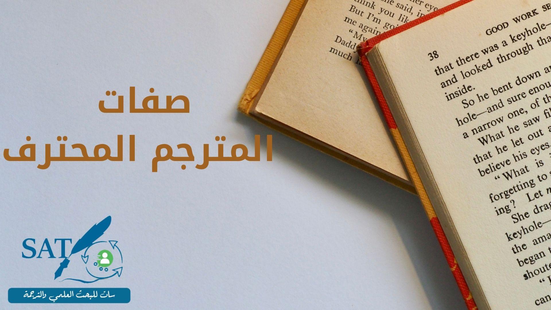 صفات المترجم المحترف